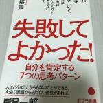 「失敗してよかった」(著:和田裕美)を読んだ。失敗しても「よかった」と思う陽転思考が大切。