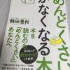 「めんどくさい」がなくなる本(著:鶴田豊和)を読んで見た。めんどくさいを消すには?