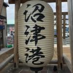 [沼津/静岡]沼津港を散歩してきた!水門に海産物にいろいろ楽しめた!
