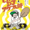 「とんかつDJアゲ太郎」が最近のオススメ漫画!食欲をそそられる!