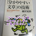 「『分かりやすい文章』の技術」(著:藤沢 晃治)を読んだ。文章作成のポイント