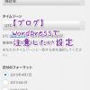 タイムゾーンちゃんと設定していますか?WordPressの初期設定で注意したい事