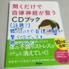 聞くだけで自律神経が整うCDブック by 小林弘幸 本屋でオススメのCDブックを聴いてみた【話題】