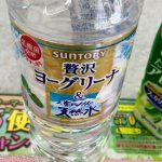 「サントリー ヨーグリーナ&南アルプスの天然水」を飲んでみた!ヨーグルト味に驚き。
