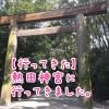 熱田神宮に行ってきた。歴史ある神社で力を感じた。