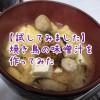 焼き鳥入り味噌汁!?ネットで話題の料理を作ってみた。
