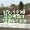 桜咲く春の馬事公苑 を散歩してきた。