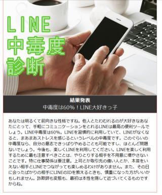LINE中毒
