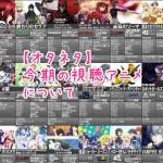 2015年春アニメの中で視聴中のアニメ
