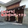 駿府城@静岡 静かな駿府城をゆっくり散歩してきた。