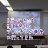立花岳志さん主催「情報発信・ブランディング講座」に参加してきた。個性の発揮が大切!