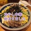 たけ虎@幡ヶ谷 夏の名物「冷やし中華」がうまい!これを食べないと夏は始まらない!