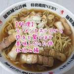 炊飯器で作るラーメンスープ。意外と簡単だ! [仕込み編]【料理】