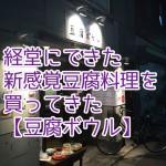 豆腐ボウル@経堂 新感覚の豆腐料理を買ってきた。