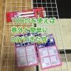 100円ショップを使うと意外と簡単にDIYできた。
