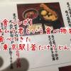釜たけうどん@東京駅 キムチ+食べるラー油。キムラ君といううどんを食べてきた【食べレポ】