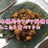 本格的なアジア料理をしこたま食べてきた