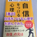 「自信をつける心理学」( 著:渋谷昌三)を読んだ。捉え方と積み重ねが大切。【書評】