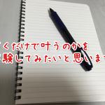 「書くだけで願いは叶うのか?」これを実験を実験開始!