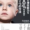 「あなたの潜在能力を100%引き出すたった1つの方法」by生田知久 を読んだ。イマジネーションを取り戻す為の本を読んだ
