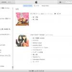 iTunesでする音源管理 設定編