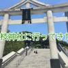 日枝神社に行ってきた。「山王祭」開始日当日の神社の様子をご紹介!