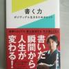 「書く力」 by 武田双雲 を読んだ。書く力の凄さを再認識。