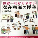 「世界一わかりやすい潜在意識の授業」 by 山田浩典 を読んだ。潜在意識に落としこむにはタイミングが大切!