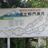 駒門風穴(こまかどかざあな)@御殿場 富士山最古のリアルダンジョンに行ってきた!