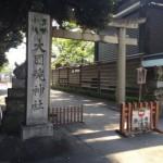 大國魂神社で八方除けをしてきました。
