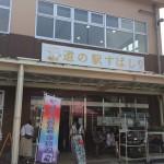 道の駅 すばしり@須走 「富士山ごうりきうどん」をいただく。コシの強さがたまらない!