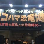 ヨコハマ恐竜博 ダイノワールド2015に行ってきた。夏休みの思い出作りにはぴったり!
