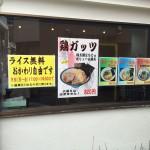 鶏ロック@経堂 二郎インスパイアの鶏ガッツを食べてきた! 再訪