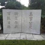 馬事公苑@世田谷 夏の午後の馬事公苑はとても静かだった