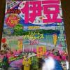 まっぷるが伊豆旅行で便利だった!本とアプリを使えば旅行が捗る!