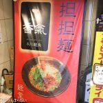 香氣@経堂 担々麺専門店で「麻婆飯」を実食。山椒がビリビリ効いてこれはうまい!