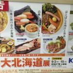秋の大北海道展@京王百貨店 で限定の味噌ラーメンを食べててきた。