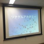 ツナゲルアカデミー第二講に参加してきました。生き方について考えさせられました。