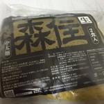 森住製麺の麺で味噌ラーメンを作ってみた。麺がモチモチでとても美味しい!