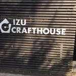 伊豆高原「伊豆クラフトハウス」で吹きガラスを体験。いろいろな物が作れそう!