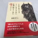 「人目を気にせずラクに生きるために黒猫が教えてくれた9つのこと」by金光サリィ 自分の価値観を大切にする事の大切さ。