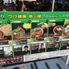 新旬屋 麺 & 信州鶏白湯 きむずかし家 @つけ麺VSラーメン 第3陣。山形のさっぱり系&信州のコッテリ系の鶏麺を食す!【大つけ麺博】