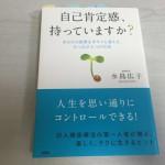 「自己肯定感、持っていますか?」by水島広子 を読んだ。ありのままを受け止めるための鍵。