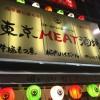 東京MEAT酒場 御苑駅前店@新宿御苑 「日本一おいしいミートソース」というパスタを食べてきた。