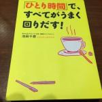 「「ひとり時間」で、すべてがうまく回りだす!」by池田 千恵  を読んだ。自己客観視の大切さに気付かされた。