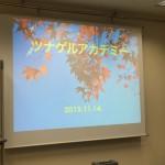 ツナゲルアカデミー 第三講に参加。時間管理についての考え方を学んだ。