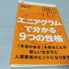 「エニアグラムでわかる9つの性格」byティム・マクリーン, 高岡よし子 を読んだ。性格を知ることについて考えさせられた。
