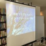 ツナゲル ライフ インテグレーション講座に参加。2日目もいろんな学びがあったぞ!