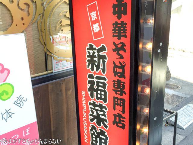 秋葉原の新福菜館の看板