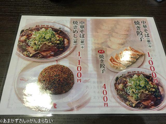 新福菜館(秋葉原)のメニュー2